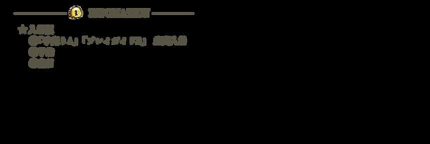 liveお知らせ6