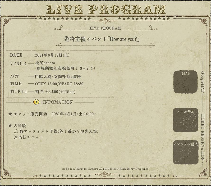live_pc20210619.jpg