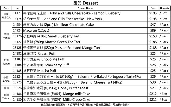 dessert_quo.jpg