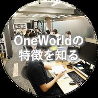 OneWorldの特徴を知る.png