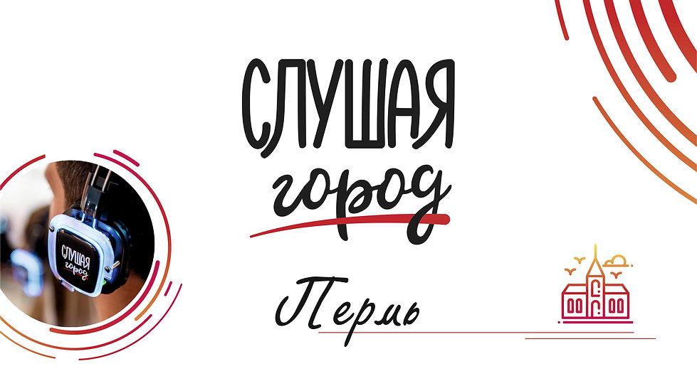 Пермь сайт шапка.jpg