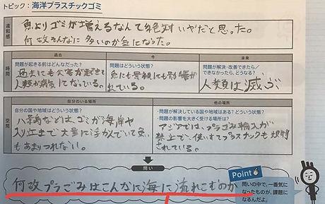 中等2年1組 未来への扉_登本 洋子_2020年05月12日のノート_ページ_0