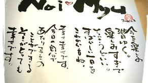 みなさまへ〜今年も渡辺葵衣は悩み笑い泣きそして歌います^^〜