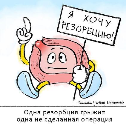 Резорбция Грыжи по Ткачеву