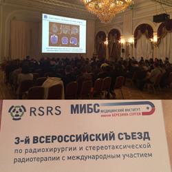 Медицинская конференция 2017
