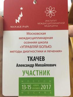 Московская школа боли.