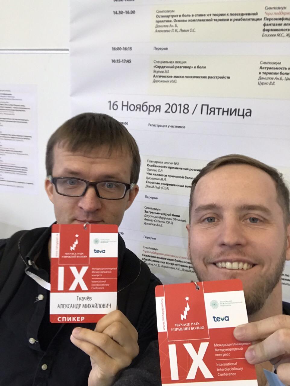 Конференция Manage Pain, Москва.