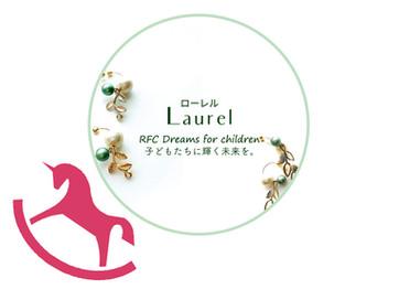 子どもたちに輝く未来をーRFC Project Laurel スタート