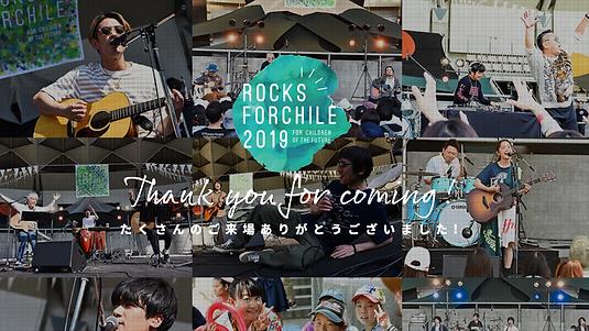 Rocks Forchile2019