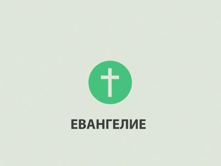 ре.ли.гия - Евангелие