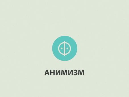 ре.ли.гия - Анимизм