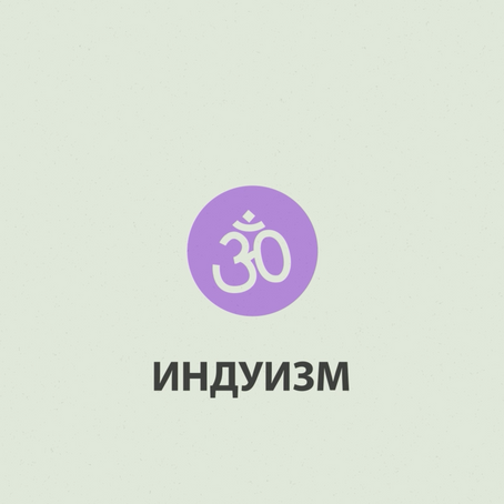 ре.ли.гия - Индуизм