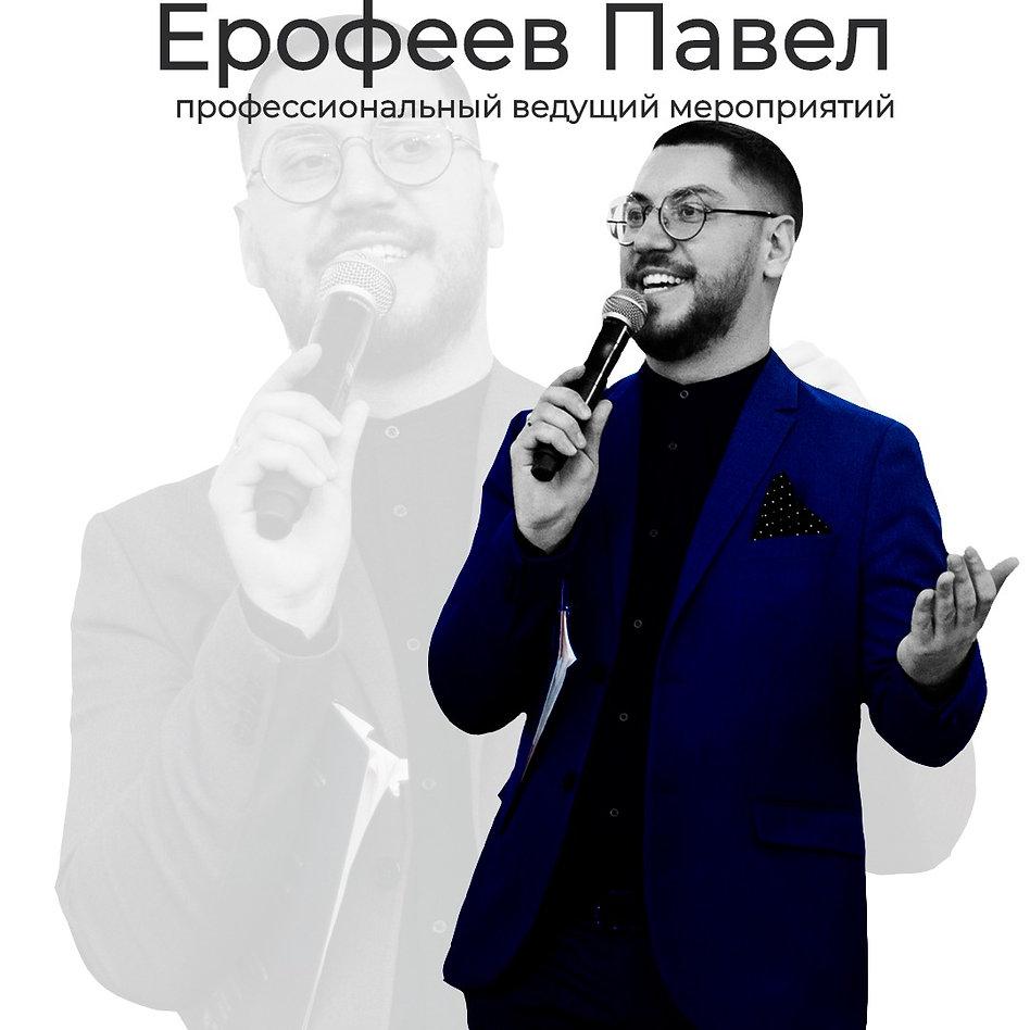 Erofeev_edited.jpg