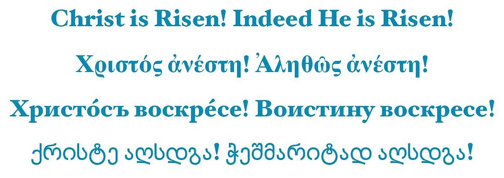 Christ is Risen - 4 languages.JPG
