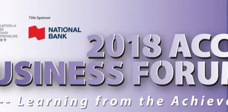 Upcoming Event: 2018 ACCE Business Forum — Learning from the Achievers