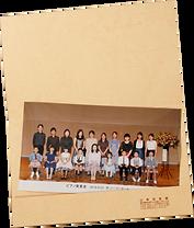 ピアノ発表会.png
