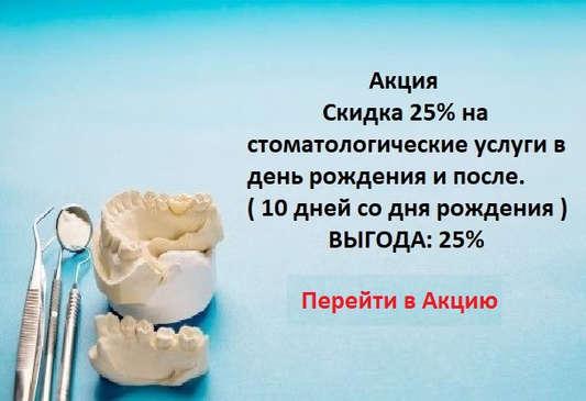 Скидка 25% на стоматологические услуги в