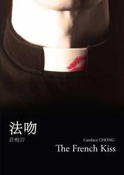 舞台劇本《法吻》| 莊梅岩