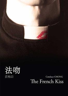 莊梅岩作品《法吻》舞台劇本   廣東口語及英文版