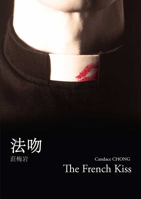 舞台劇本《法吻》