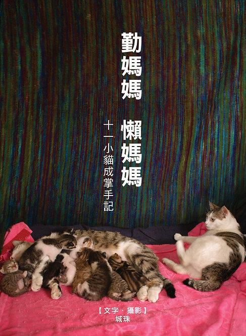 勤媽媽懶媽媽・十一小貓成掌手記
