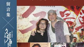 【林蕾.留言集 x 久天長地】01. 劇場監製張珮華・擁抱快樂與遺憾
