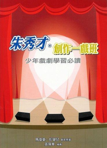 朱秀才・創作一戲班:少年戲劇學習必讀