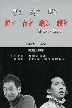 張達明舞台劇讀 (香港人・情篇)