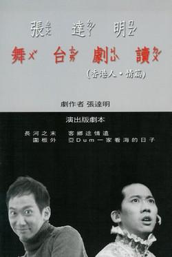 實體出版《張達明舞台劇讀・香港人情篇》舞台劇本