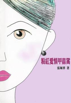 實體出版《粉紅愛情甲蟲窩》小說