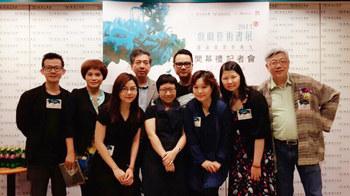 「第一屆戲劇藝術書展」開幕合辦單位代表合照