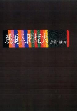 實體出版《謝君豪散文集・跳進人間煙火》