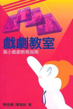 實體出版《戲劇教室・高小戲劇教育指南》