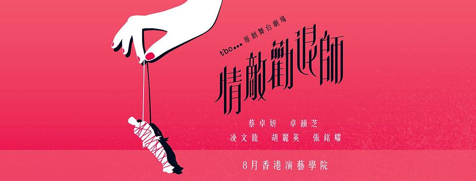 情敵勸退師-Facebook-Banner-V01.jpg