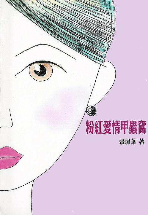 《粉紅愛情甲蟲窩》愛情冒險小說