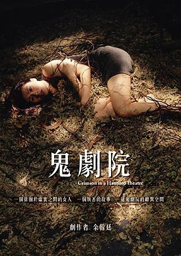 余翰廷作品《鬼劇院》舞台劇本 | 廣東口語版