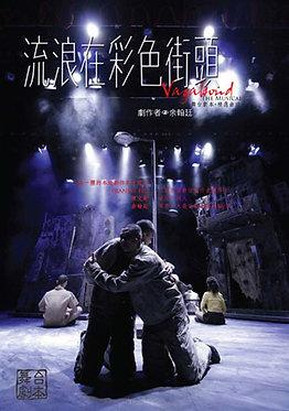 余翰廷作品《流浪在彩色街頭》舞台劇本+琴譜 | 廣東口語版