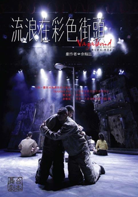 舞台劇本《流浪在彩色街頭》