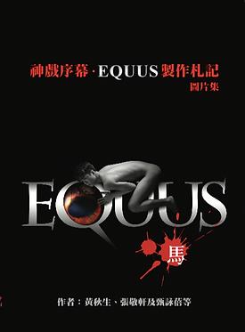 神戲序幕.EQUUS 馬・製作札記 (圖片集)