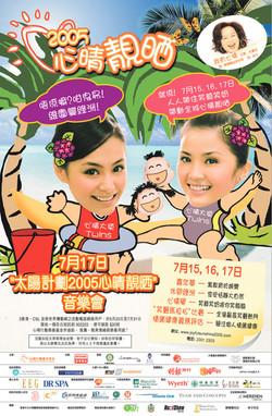 2005 心晴靚晒嘉年華
