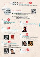 「第一屆戲劇藝術書展」單張第二版