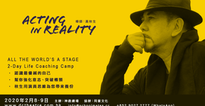 ACTING in REALITY 導師:黃秋生