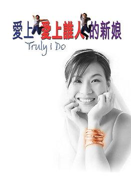 余翰廷作品《愛上愛上誰人的新娘》舞台劇本 | 廣東口語版