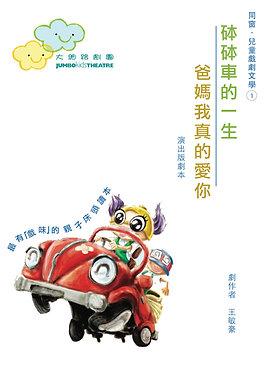 王敏豪作品《砵砵車的一生 / 爸媽我真的愛你》舞台劇本 | 廣東口語版