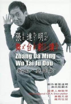 實體出版《張達明舞台劇讀・偉大虛空篇》舞台劇本