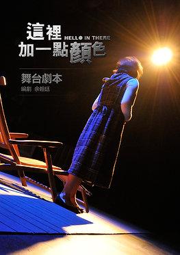 余翰廷作品《這裡加一點顏色》舞台劇本 | 廣東口語版