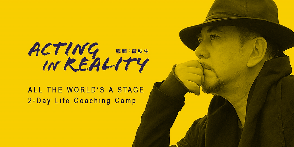 ACTING IN REALITY   2-Day Life Coaching Camp