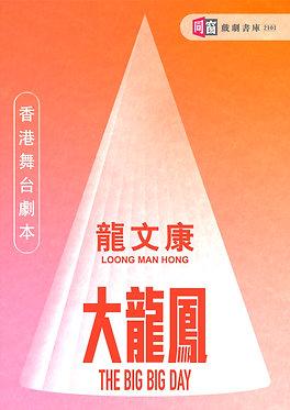 龍文康作品《大龍鳳》舞台劇本 | 廣東口語版