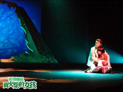 青介的童話《賣火柴的女孩》劇照2.jpg