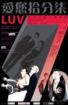 舞合劇場《愛您拾分柒》演出海報